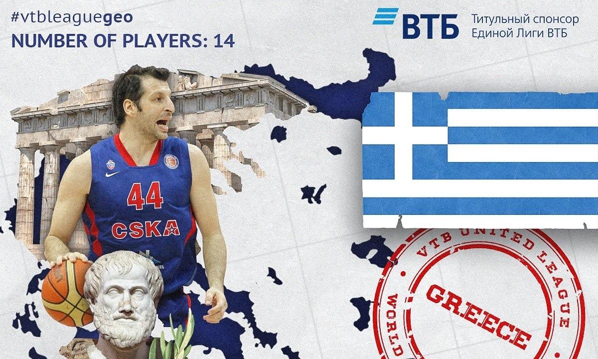 VTB: Αφιέρωμα στους Έλληνες που έχουν περάσει