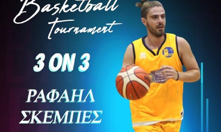 Τουρνουά «3on3» στη μνήμη του Ραφαήλ Σκεμπέ!