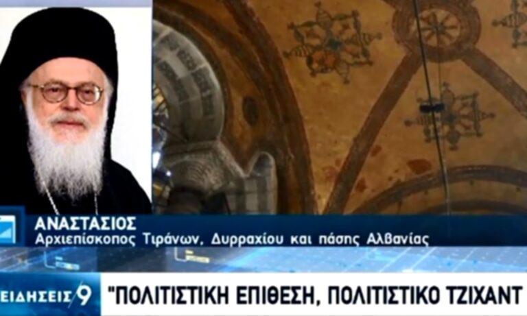 Αγία Σοφία – Αρχιεπίσκοπος Αναστάσιος: «Πολιτιστική τζιχάντ η απόφαση του Ερντογάν»