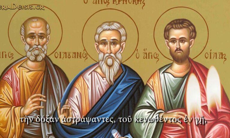 Εορτολόγιο Πέμπτη 30 Ιουλίου: Ποιοι γιορτάζουν σήμερα