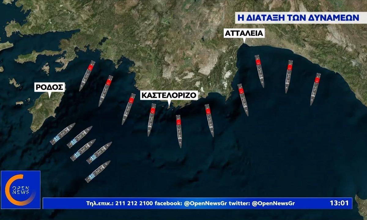 Ελληνικές φρεγάτες παρακολουθούν τις κινήσεις του τουρκικού στόλου (vid)