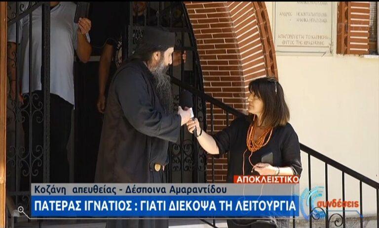 Ιερέας διέκοψε τη λειτουργία λόγω μάσκας: «Πληρώθηκαν για να πουν ότι πέθαναν από κορονοϊό»