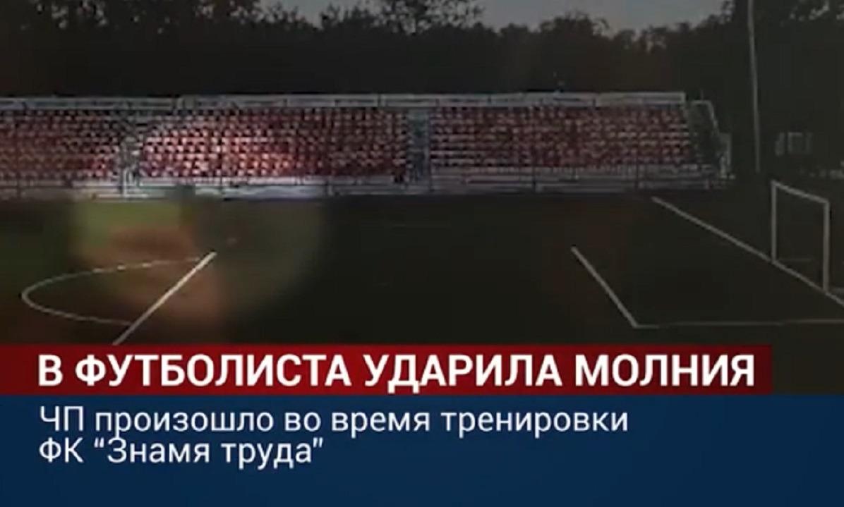 Βίντεο σοκ από τη Ρωσία: Κεραυνός χτυπάει τερματοφύλακα ενώ κάνει προπόνηση! (vid)
