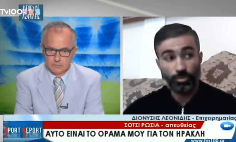Ηρακλής – Λεονίδης: «Έρχομαι στην Ελλάδα – Αγοράζω το ποδόσφαιρο»