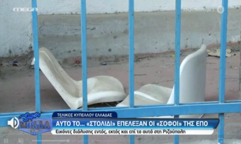 MEGA: «Εικόνες διάλυσης στη Ριζούπολη που επέλεξε η ΕΠΟ»