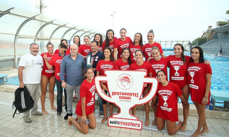 Ολυμπιακός – πόλο γυναικών: Το σήκωσε αήττητος!