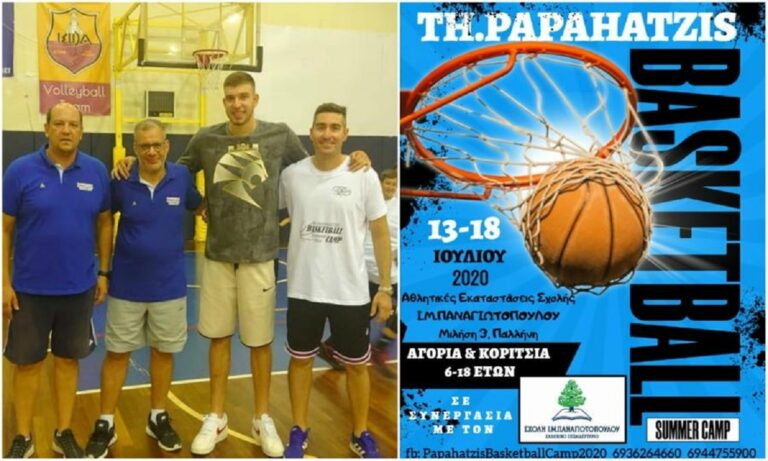 Στις εγκαταστάσεις της σχολής Ι.Μ. Παναγιωτόπουλου (Μίληση 3, Παλλήνη) θα φιλοξενηθεί η δεύτερη περίοδος του TH. PAPAHATZIS BASKETBALL SUMMER CAMP (13-18/7).