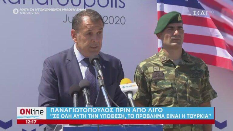 Παναγιωτόπουλος: «Η Τουρκία αμφισβητεί, η Τουρκία είναι το πρόβλημα» (vid)