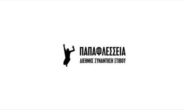 """""""Παπαφλέσσεια"""" 2020: Πολλοί καλοί αθλητές στην Καλαμάτα"""