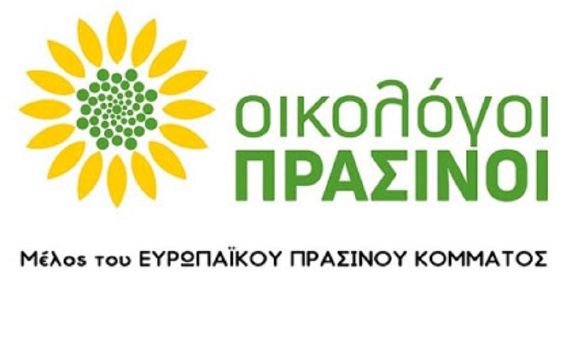 Οικολόγοι Πράσινοι για την «Αγιά Σοφιά»: «Κίνηση που εξυπηρετεί πολιτικές σκοπιμότητες»