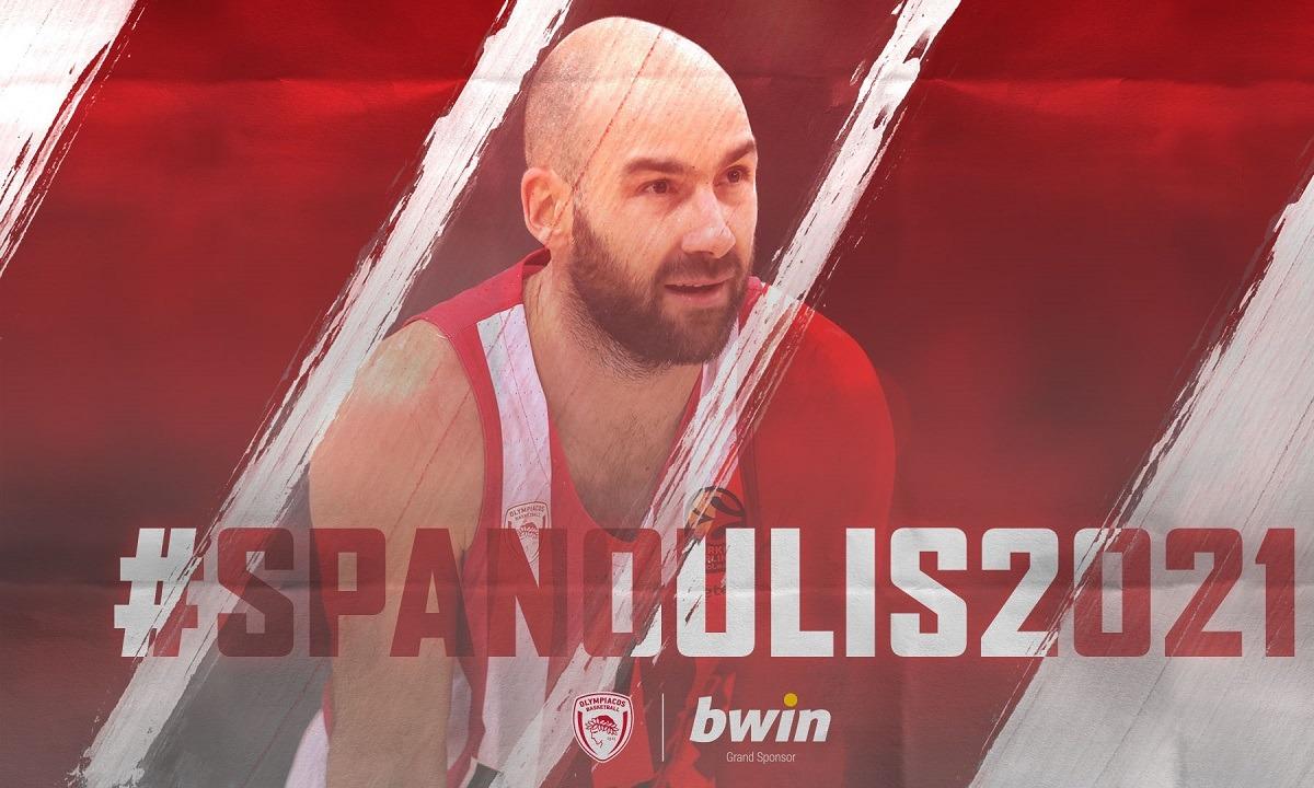 Ολυμπιακός- Βασίλης Σπανούλης