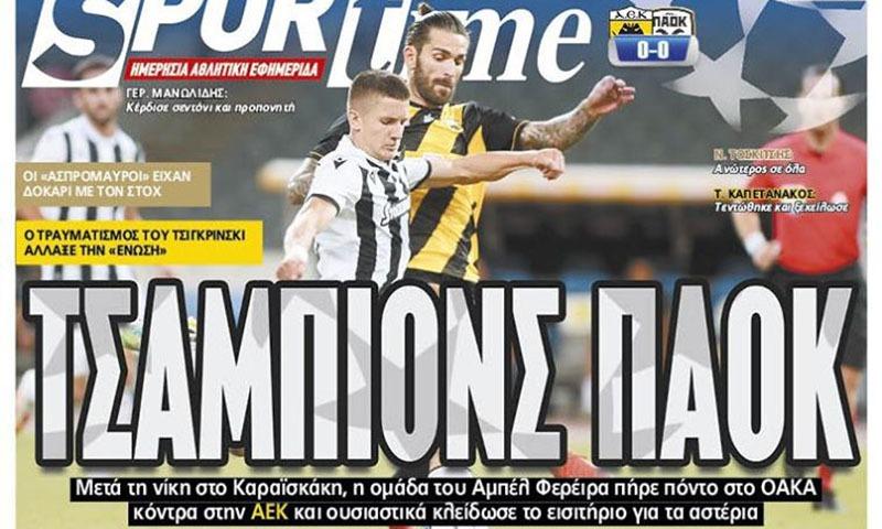 Διαβάστε σήμερα στο Sportime: «Τσάμπιονς ΠΑΟΚ»