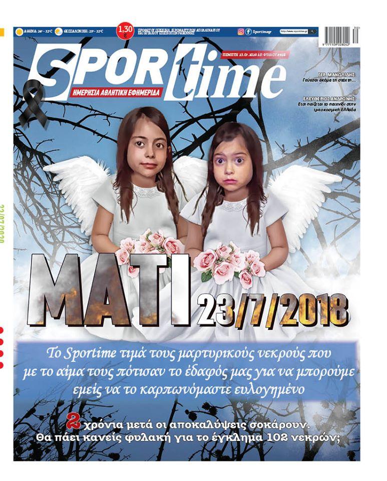 Εφημερίδα SPORTIME - Εξώφυλλο φύλλου 23/7/2020