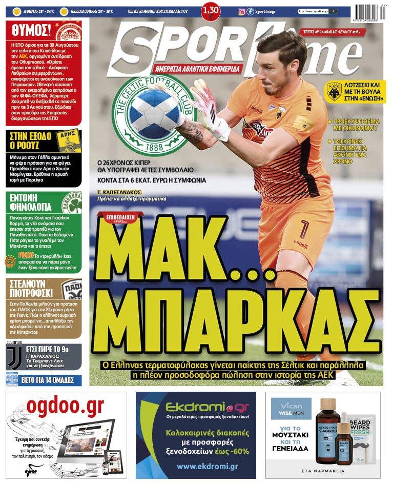 Εξώφυλλο Εφημερίδας Sportime έναν χρόνο πριν - 28/7/2020