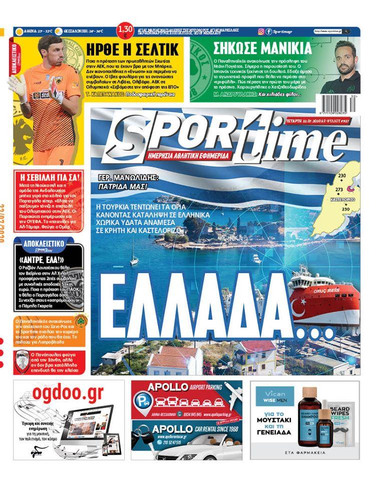 Εφημερίδα SPORTIME - Εξώφυλλο φύλλου 22/7/2020