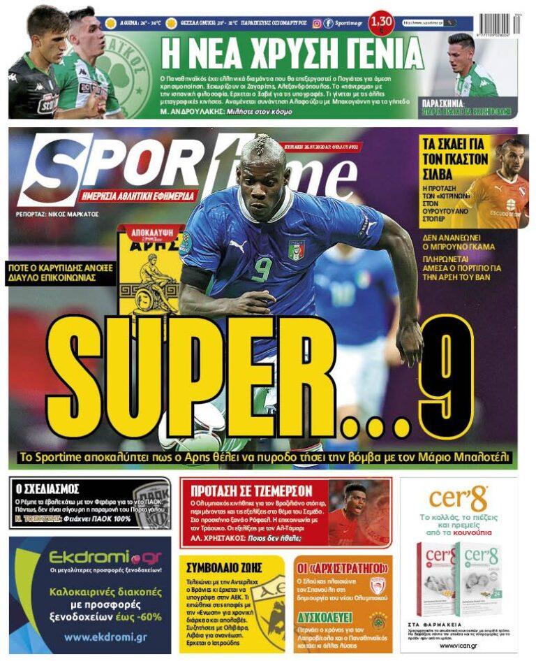 Εξώφυλλο Εφημερίδας Sportime έναν χρόνο πριν - 26/7/2020