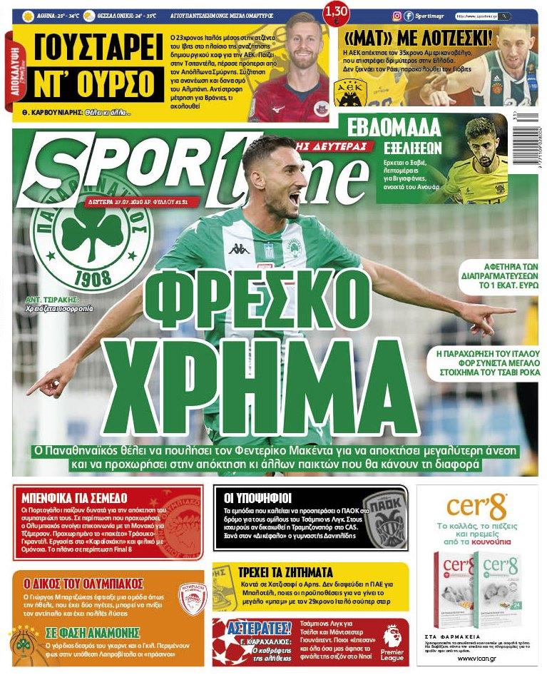 Εξώφυλλο Εφημερίδας Sportime έναν χρόνο πριν - 27/7/2020