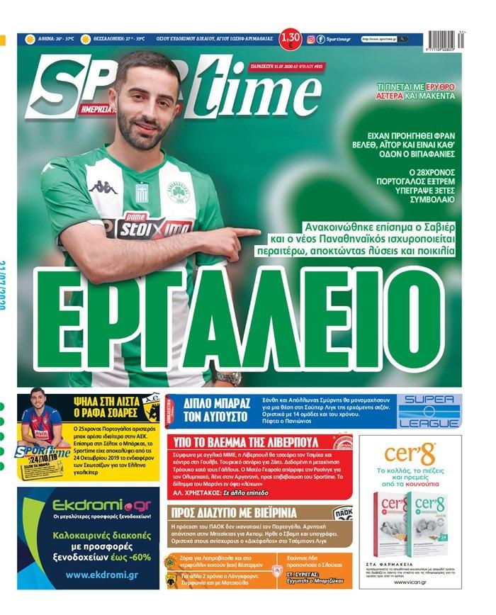 Εξώφυλλο Εφημερίδας Sportime έναν χρόνο πριν - 31/7/2020