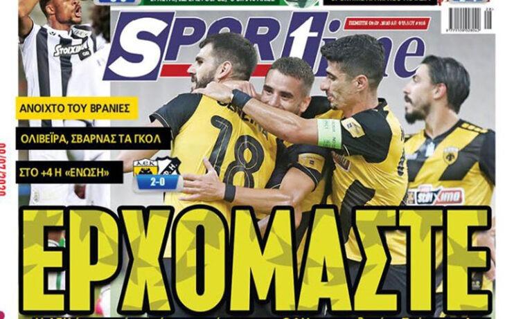 Διαβάστε σήμερα στο Sportime: «Ερχόμαστε»