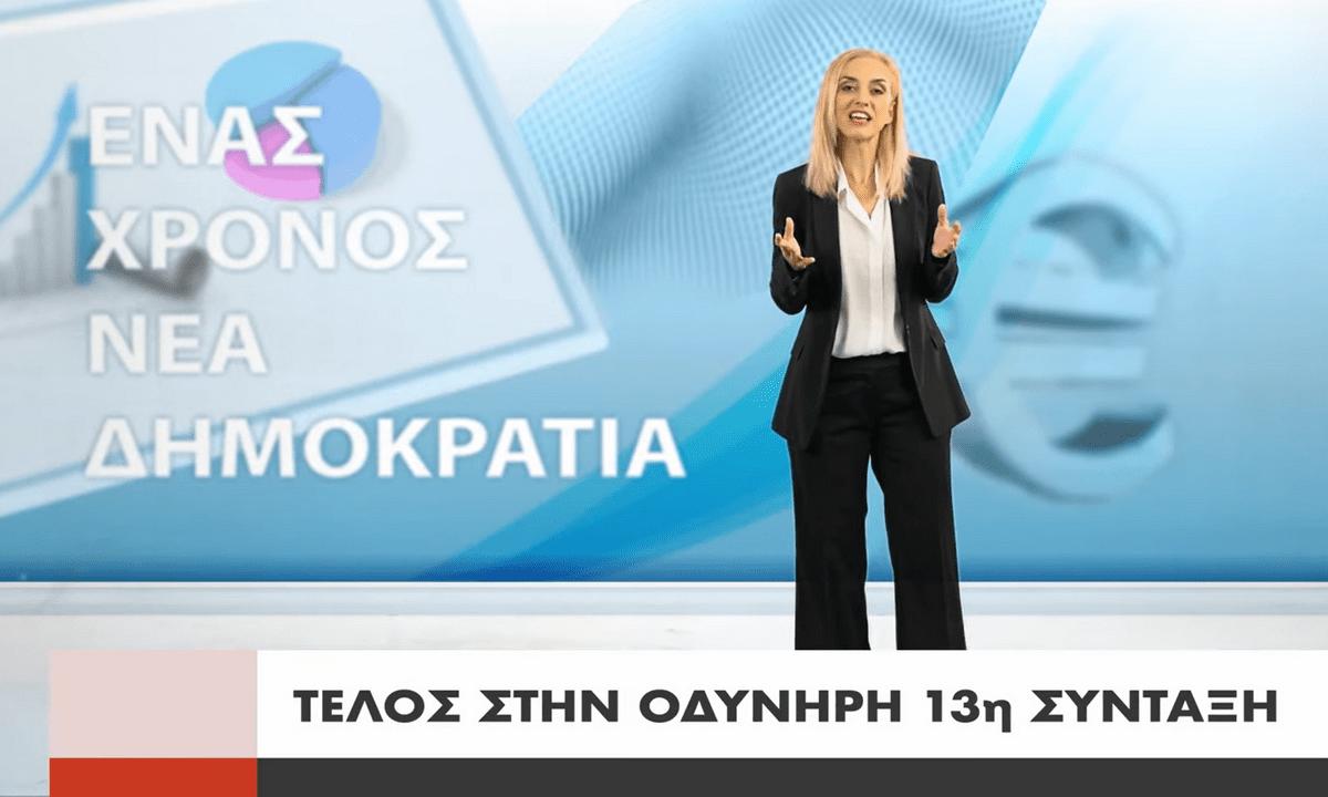 ΣΥΡΙΖΑ-Νέο σποτ: «260.000 πολίτες ξεκουράζονται-Τέλος στην οδυνηρή 13η σύνταξη»