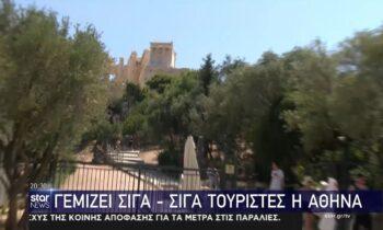 Τουρισμός: Γεμίζει σιγά-σιγά η Αθήνα (vid)