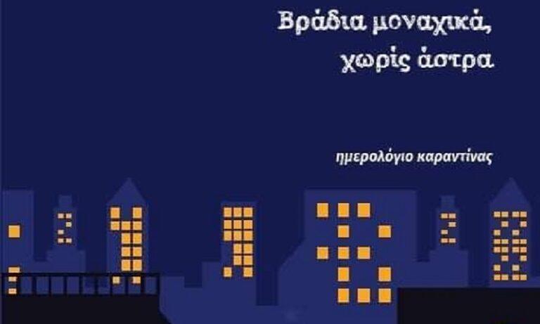 «Βράδια μοναχικά, χωρίς άστρα»: Μία σπαρακτική αφήγηση για τις ημέρες της πανδημίας