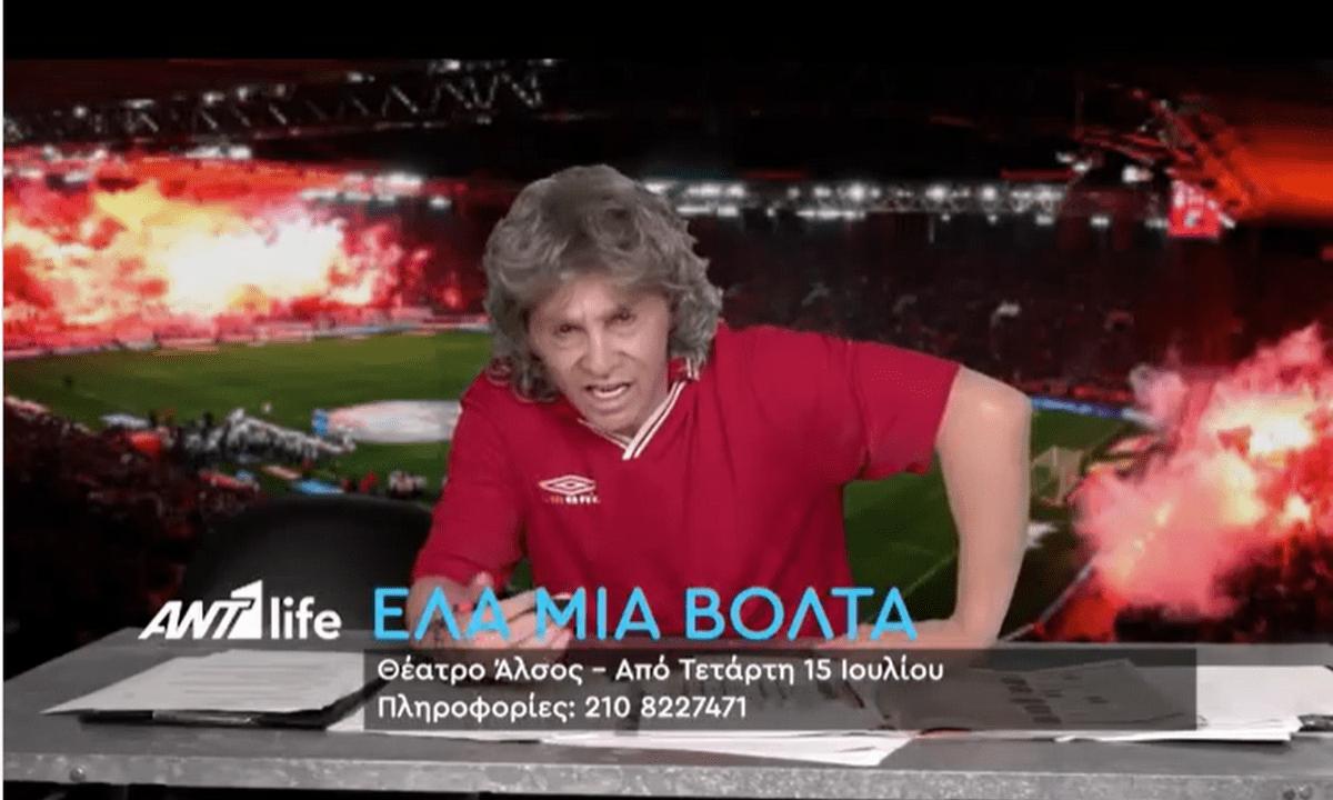 Ζαχαράτος: Από Τάκη Τσουκαλά σε Άντζελα Δημητρίου πριν την πρεμιέρα στο «Άλσος»
