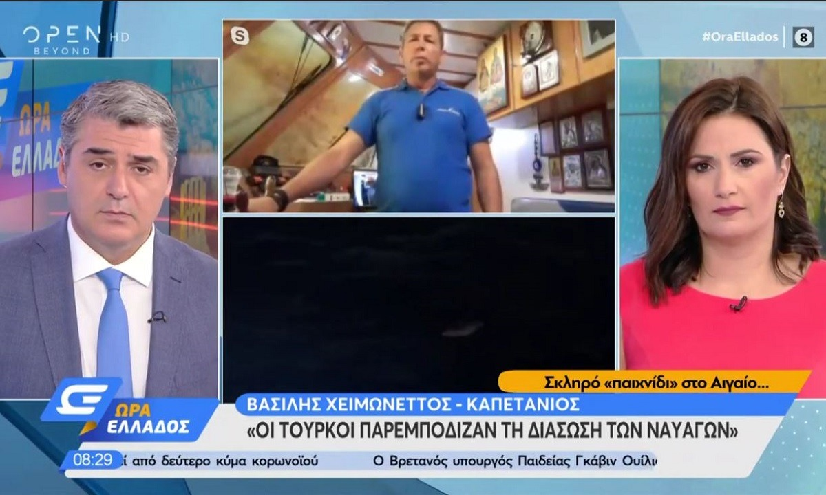 Χάλκη: Καπετάνιος αποκαλύπτει τι έγινε από τους Τούρκους
