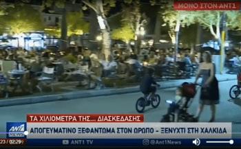 Το είδαμε κι αυτό στην Ελλάδα: Εσωτερικοί μετανάστες... διασκέδασης! (vids)