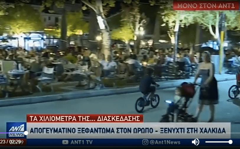 Εσωτερικοί μετανάστες… διασκέδασης: Έτσι γλιτώνουν οι Έλληνες τον περιορισμό του ωραρίου! (vids)