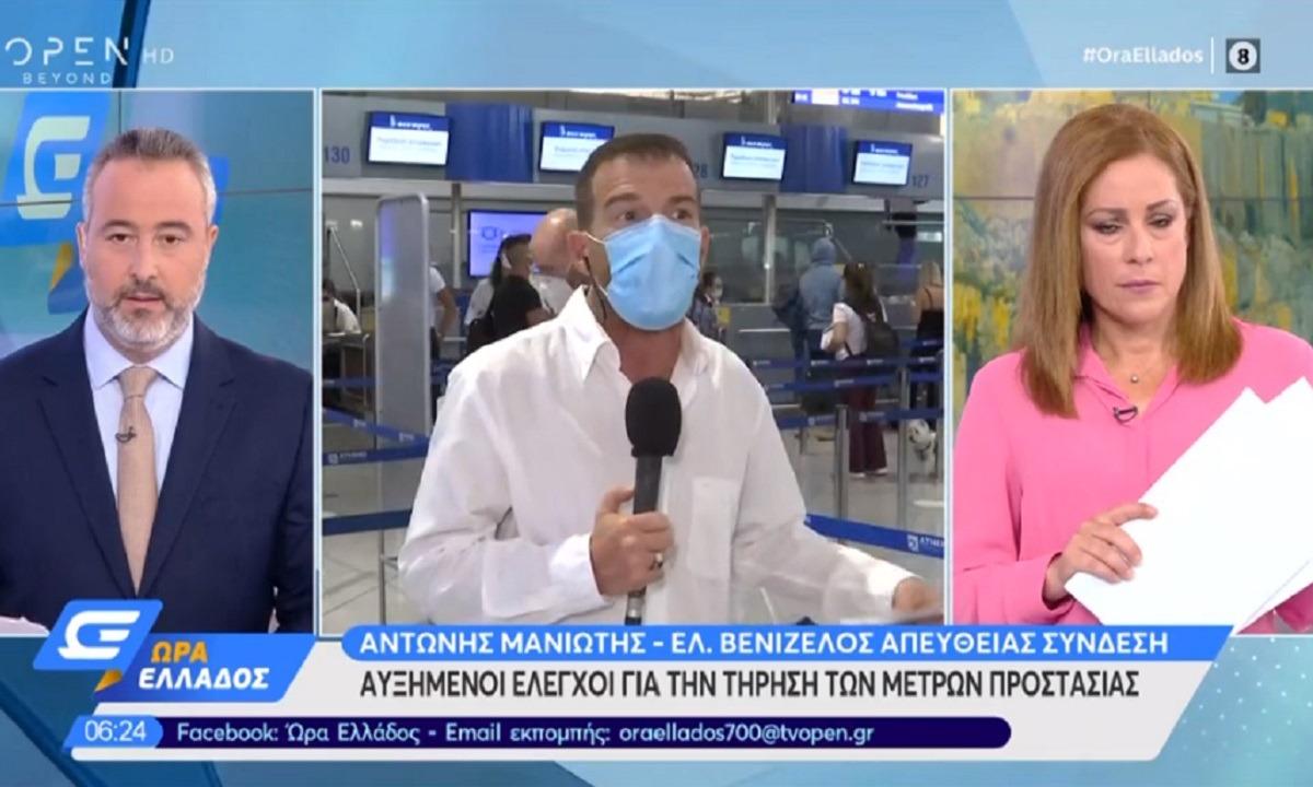 Ελ. Βενιζέλος: Αυξημένοι έλεγχοι για την τήρηση των μέτρων προστασίας στο αεροδρόμιο (vid)