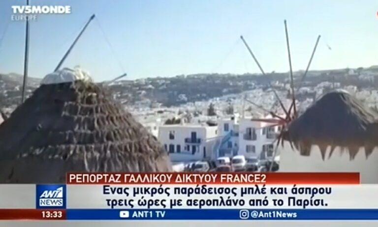 Τα ευρωπαϊκά ΜΜΕ αποθεώνουν την Ελλάδα και προτείνουν διακοπές στην χώρα μας (vid)