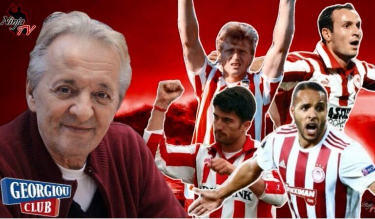 Γιώργος Γεωργίου: «Αυτός είναι ο κορυφαίος γκολτζής στην ιστορία του Ολυμπιακού» (vid)