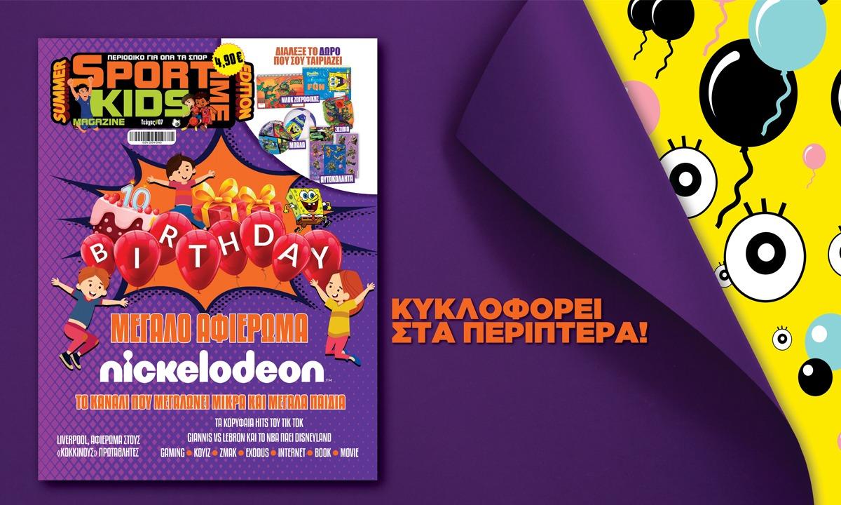 Sportime Kids Magazine! To 7ο τεύχος έφτασε στα περίπτερα με σούπερ δώρα!. Sportime Κids Magazine #7: Ττο νέο, καλοκαιρινό, τεύχος κυκλοφορεί στα περίπτερα με σούπερ δώρα και αφιέρωμα στα 10 χρόνια του Nickelodeon