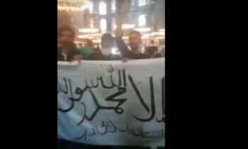 Βεβήλωσαν την Αγία Σοφία: Αφγανοί με πανό των Ταλιμπάν φώναζαν «Αλάχου Άκμπαρ» (vid)