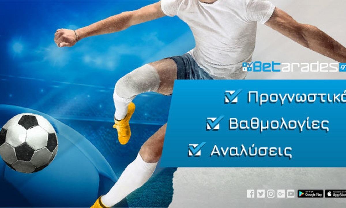 Στοίχημα: «Βροχή» τα τέρματα στο Ισραήλ, νίκη για Γιούνγκ Μπόις. Σήμερα, Τετάρτη,το πρόγραμμα είναι πλούσιο και οι Betarades προσφέρουν αρκετές επιλογές σε διοργανώσεις παγκοσμίως.