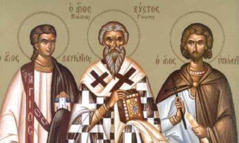Εορτολόγιο Δευτέρα 10 Αυγούστου: Ποιοι γιορτάζουν σήμερα