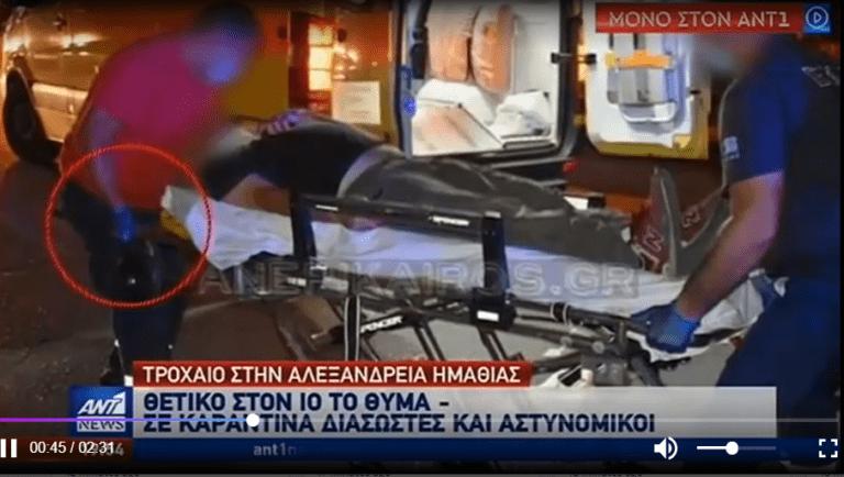 Αλεξάνδρεια Ημαθίας: Σε καραντίνα διασώστες και αστυνομικοί λόγω… τραυματία από τροχαίο! (vid)