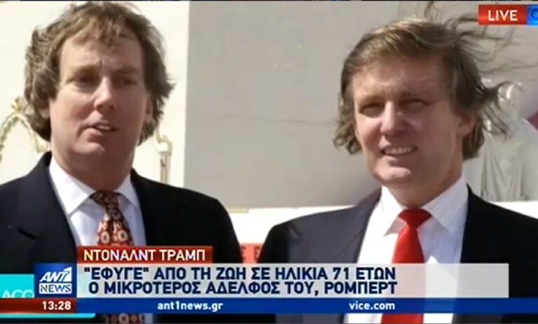 Τραμπ: Φήμες ότι ο αδελφός του πέθανε από κορονοϊό (vid)