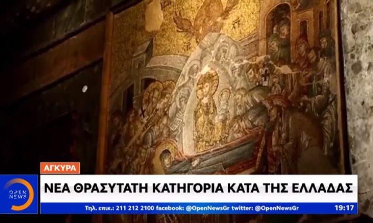 Τουρκία-Μονή της χώρας: Προκαλεί ξανά το θρησκευτικό αίσθημα των Ελλήνων ο Ερντογάν (vid)