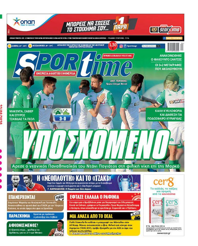 Εφημερίδα SPORTIME - Εξώφυλλο φύλλου 23/8/2020