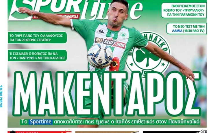 Διαβάστε σήμερα στο Sportime: «Μακένταρος»