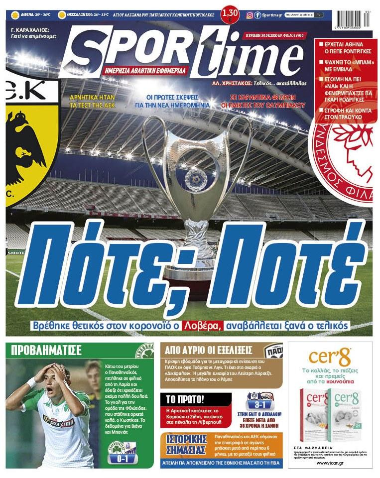 Εφημερίδα SPORTIME - Εξώφυλλο φύλλου 30/8/2020