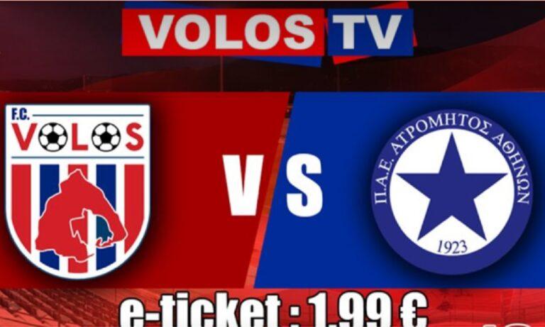 Βόλος: Στα χνάρια ΠΑΟ, ΠΑΟΚ ετοιμάζει το Volos TV!