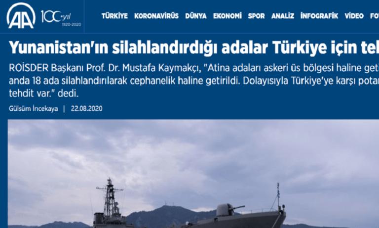 Ελληνοτουρκικά – Anadolu: «Τα νησιά που εξόπλισε η Ελλάδα αποτελούν απειλή για την Τουρκία»
