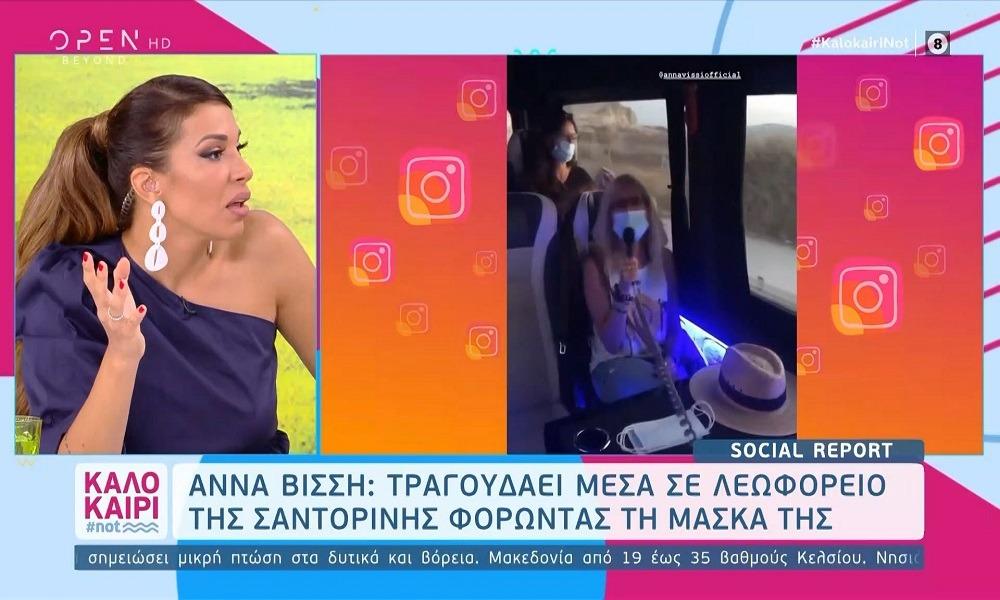 Άννα Βίσση: Τραγουδάει με μάσκα σε λεωφορείο