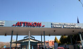 Νοσοκομείο Αττικόν: Ασθενής μαχαίρωσε νοσηλεύτρια και αυτοκτόνησε