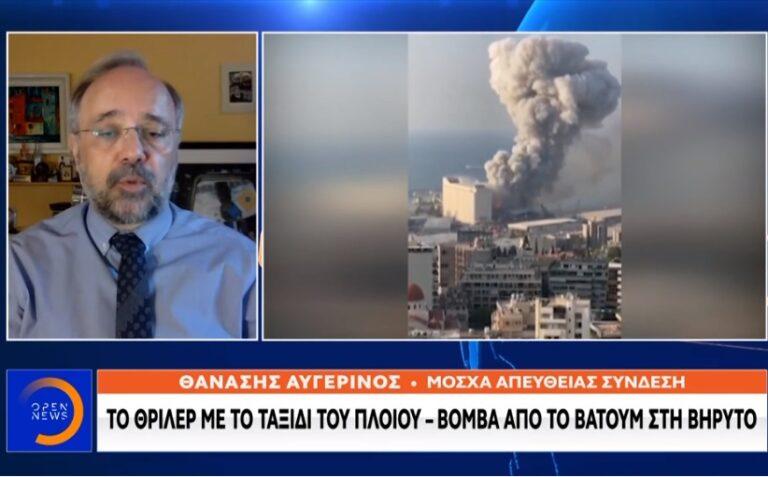 Το πλοίο-«βόμβα» που κατέστρεψε τη Βηρυτό είχε περάσει και από τον Πειραιά