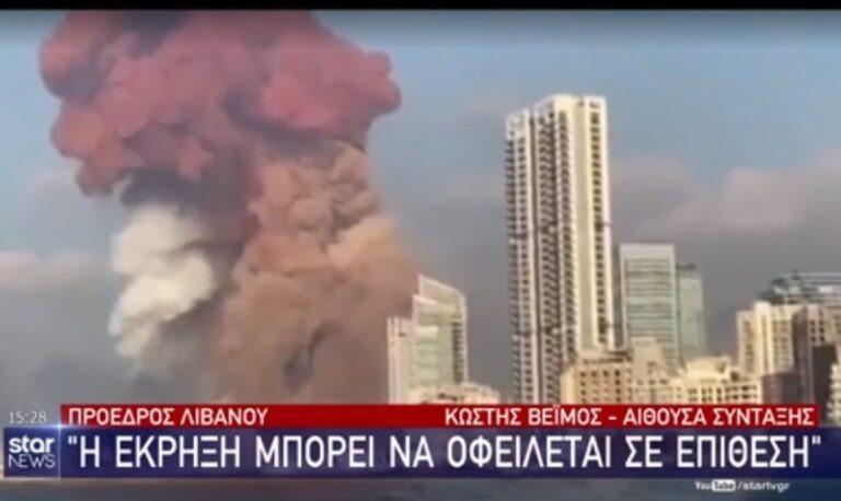 Πρόεδρος Λιβάνου: Η έκρηξη μπορεί να προκλήθηκε από επίθεση! (vid)