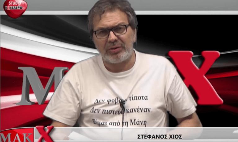 Χίος: Αυτός έδωσε την εντολή για τη δολοφονία μου!